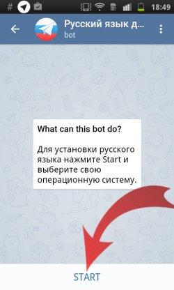 Телеграмм на русском языке: как русифицировать