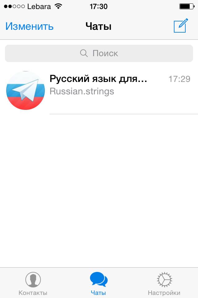 Как сделать русским телеграмм на ios