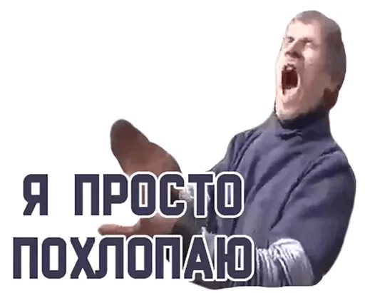Стикеры Телеграмм Мемы