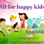 All for happy kids