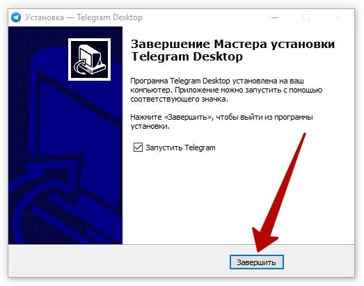 Skachat telegram dlya kompyuter besplatno