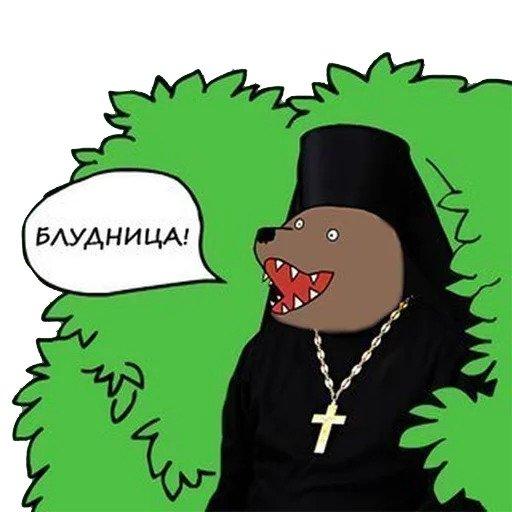 Медведь кричащий из кустов шлюха мем