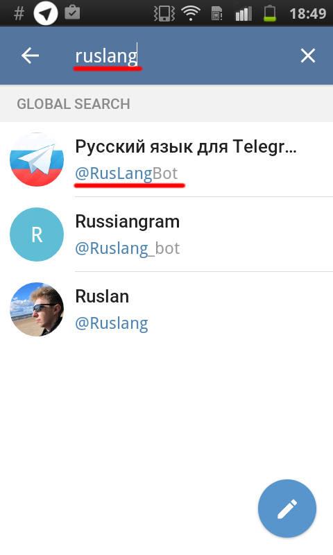 Телеграмма на русском