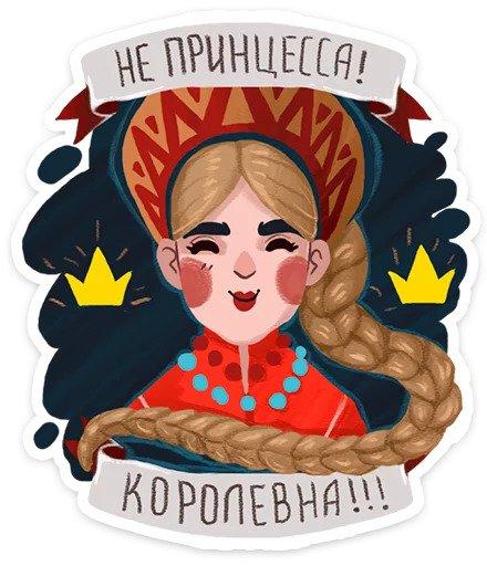 Электронные открытки, открытка принцесса нет королевна