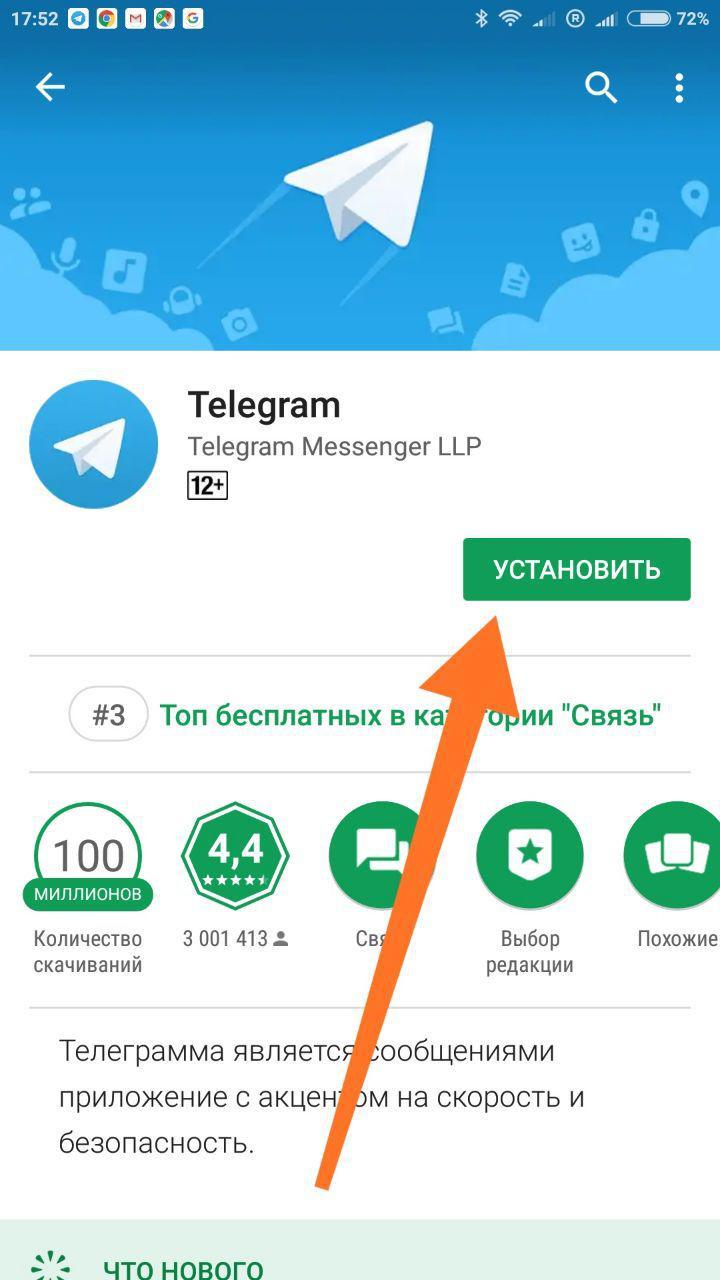 телеграмм apk