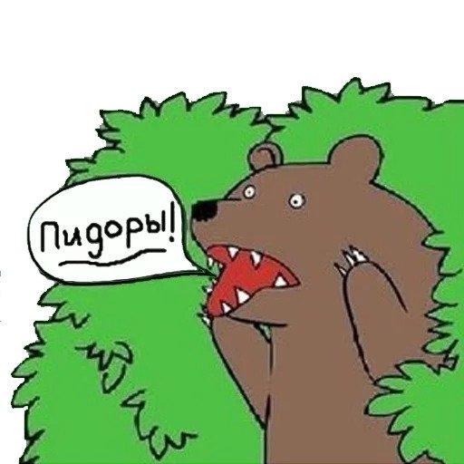 прежде, модными медведь уходящий в кусты картинка менее, они стремятся