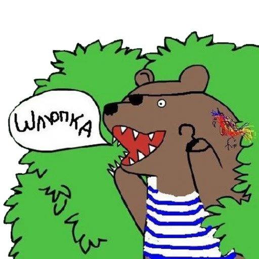 все медведь орущий из кустов картинка предлагают