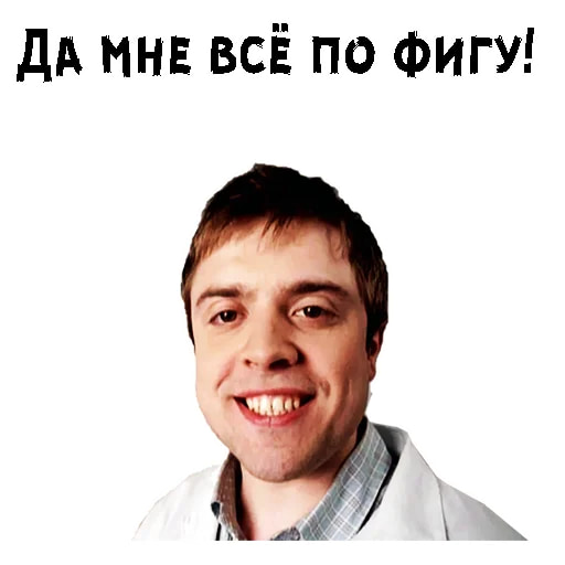 :pofig: